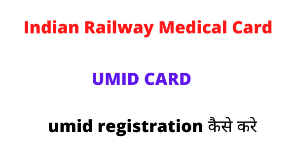 indian railway medical card