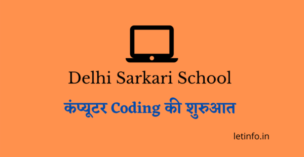 delhi sarkari school