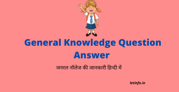 general knowledge question answer