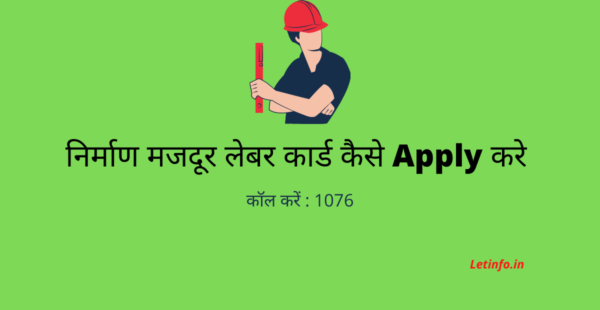 Labour card delhi apply online 2020