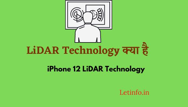 lidar Technology क्या है