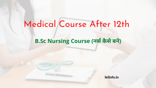 medical Course after 12th