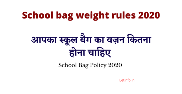 school bag weight rules 2020