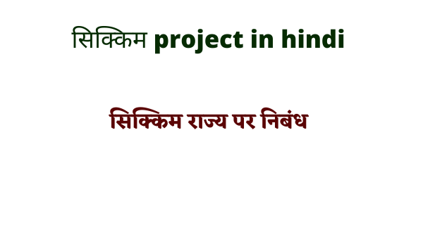 sikkim project in hindi