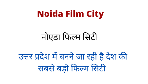 noida film city