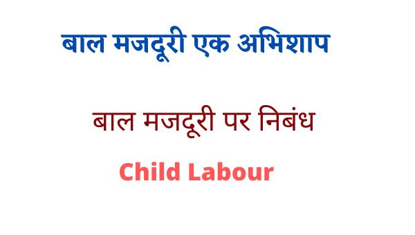 बाल मजदूरी पर निबंध