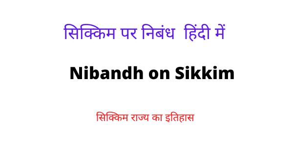 सिक्किम पर निबंध