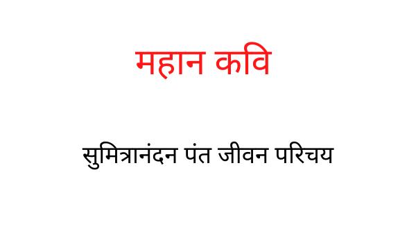 सुमित्रानंदन पंत जीवन परिचय