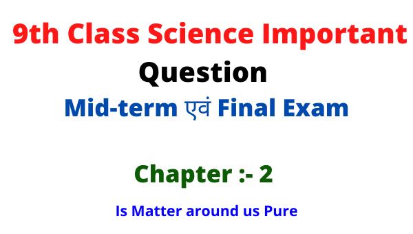 दोस्तों 9th Class Important Question science hindi और English में Science विषय के Mid-term एवं Final Exam में आने वाले सभी chapter के 20 Important Question 2021