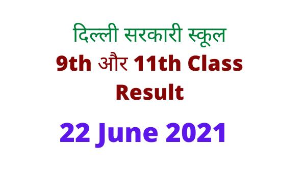 दिल्ली सरकारी स्कूल 9th और 11th क्लॉस रिजल्ट