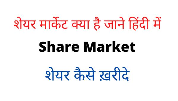 share market क्या है
