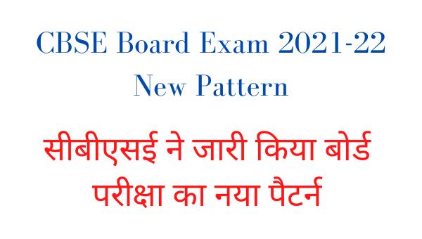 cbse board exam new pattern
